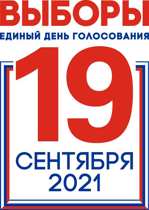 Выборы-2021